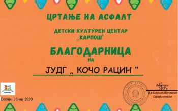 blagodarnica_koco_racin