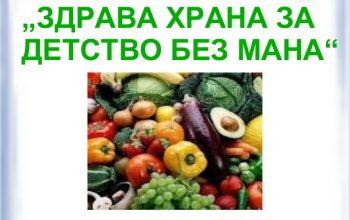 zdrava-hrana-za-detstvo-bez-mana-sandra-josifovska-6a-1-728